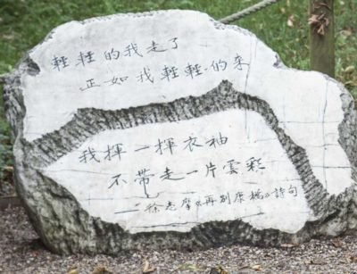The Xu Zhimo Memorial Stone
