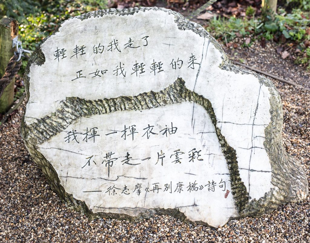 The Xu Zhimo memorial stone. 徐志摩纪念石。King's College, Cambridge.