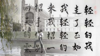 Composite picture of King's Chapel, Cambridge with punt on the Cam, willow tree and a background of On Leaving Cambridge Again by Xu Zhimo written in Chinese calligraphy